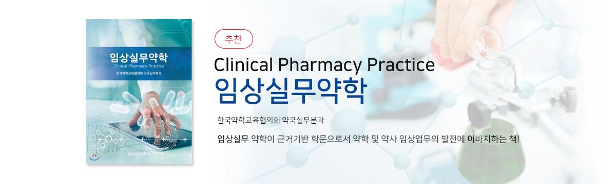 임상실무약학
