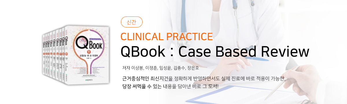 QBook : Case Based Review