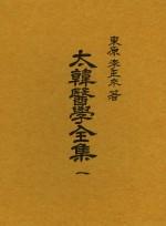 태한의학전집 (전3권)