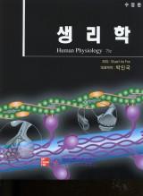 생리학 [Human Physiology 7th 번역]