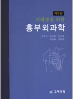의대생을 위한 흉부외과학 제3판