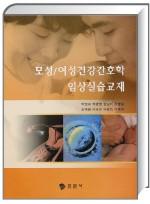 모성/여성건강간호학 임상실습교재