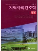 지역사회간호학- 총론 (개정판)