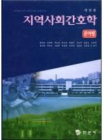 지역사회간호학- 분야별 (개정판)