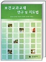 보건교과 교재연구 및 지도법