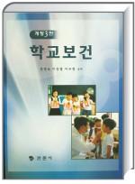 학교보건 (3판)