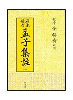 원본비지 맹자집주(原本備旨 孟子集註·上)