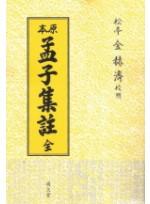 맹자집주(원본)(전)
