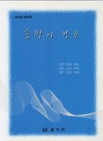 중환자 간호(성인간호 실무교육)