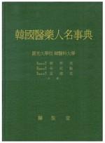 한국의약인명사전 (韓國醫藥人名事典)
