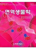 면역생물학 (제6판)