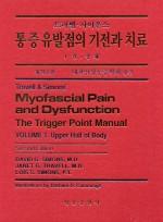 통증유발점의 기전과 치료 - 1권 : 상체 (트라벨.사이몬스)