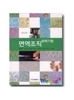 면역조직화학기법 (개정4판)