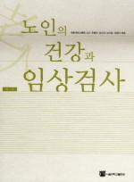 노인의 건강과 임상검사 ,1/e