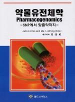 약물유전체학 : Pharmacogenomics - SNP에서 맞춤약까지 -