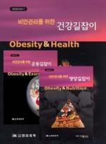 비만관리를 위한 건강길잡이 (비만관리 시리즈 3권)
