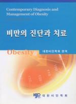 비만의 진단과 치료