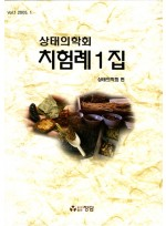 상태의학회 치험례 1집