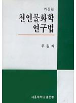 천연물화학 연구법 (개정판)