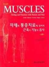 자세와 통증치료에 있어서 근육의 기능과 검사 5판