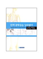 인체 골학실습 길라잡이 : Laboratory Manual of Human Osteology