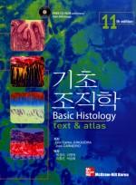 기초조직학 (11e) with CD-ROM