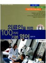 의료인을 위한100가지 기본영어 (AUDIO CD 2장 )