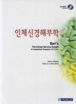 인체신경해부학 (제8판) : Barr's 번역판