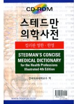 스테드만 의학사전
