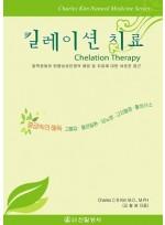 킬레이션 치료