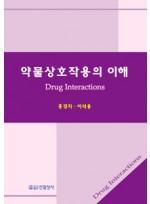 약물상호작용의 이해
