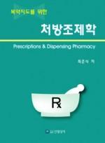 처방조제학