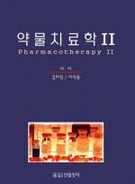 약물치료학 II