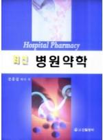 최신병원약학