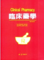 임상약학, (4개정판)