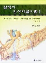 질병의 임상약물요법 (제2판) - (상,하)