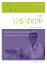 임상약리학 (전정판)