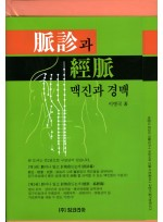 맥진과 경맥 (전2권)
