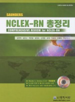 SAUNDERS NCLEX-RN 총정리 [전2권]