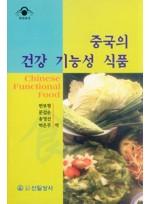 중국의 건강 기능성 식품