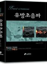유방초음파 (2012년3쇄)