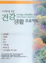 자기관리를 통한 건강생활 프로젝트