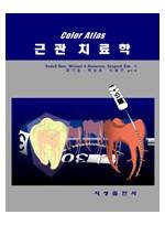 근관치료학[Endodontology 번역서]