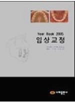 Year Book 2005 임상교정