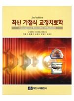 최신 가철식 교정치료학 (2nd edition) Contemporary Removable Orthodontics
