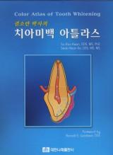 권소란 박사의 치아미백 아틀라스 [부록 포함]