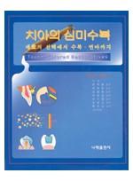 치아의 심미수복: 재료의 선택에서 수복 . 연마까지