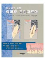 임상가를 위한 외과적 근관치료학