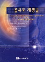 골유도 재생술 Advanced Techniques for Bone Regeneration with Bio-Oss and Bio-Gide