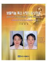 보툴리늄 독소 A형의 임상적용 BOTOX 및 BTXA를 이용한 안면치료